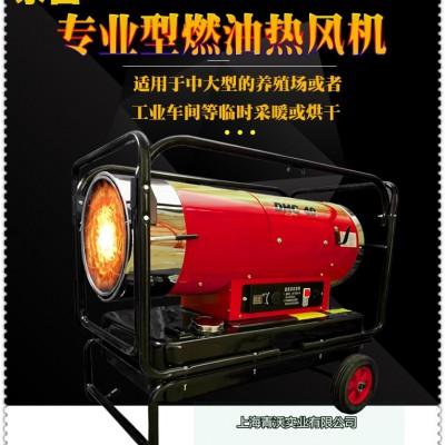 永备DHC40猪舍取暖器 高温静音款燃油热风机