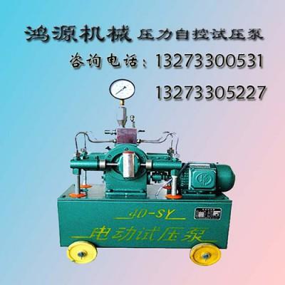 4dsb电动试压泵 卸荷阀