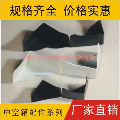 箱包护角,箱角包装角套,保护角,周转箱护角包塑料套角