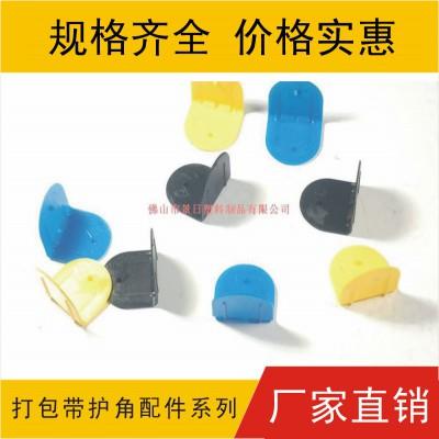 电器护角,纸箱带钉护角,L形护角供应