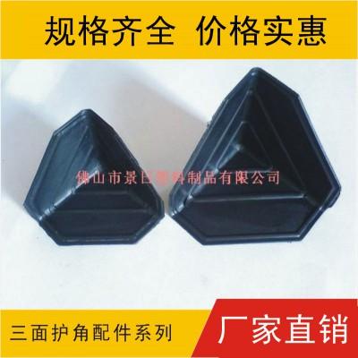 家具护角,三面护角,塑胶护角,塑料护角,塑胶包角