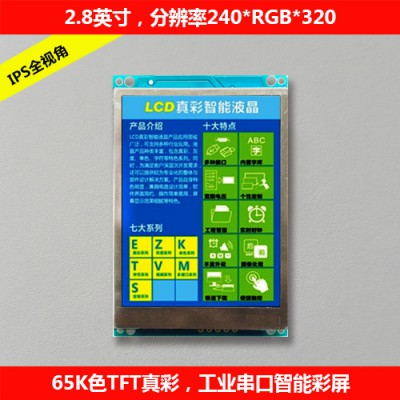 2.8寸智能工业串口彩屏模块带TP触摸功能