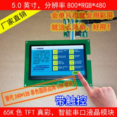 5.0寸智能工业串口彩屏液晶显示模块带触摸功能