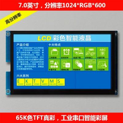 7.0寸智能工业串口彩屏模块带TP功能