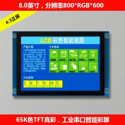 8寸智能工业串口彩屏模块带TP触摸功能