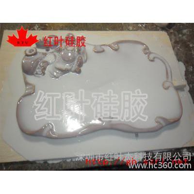 硅胶 供应红叶HY-628建材模具硅胶\装饰建材模具硅胶