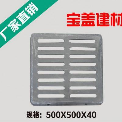 树脂复合井盖 山东 宝盖 建材售水沟盖板雨水箅子500*50