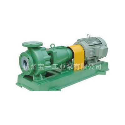 阀门 氟塑料化工泵  IHF氟塑料化工泵  IHF100-6