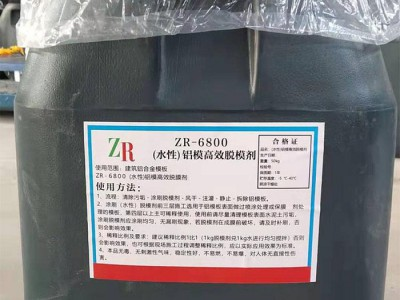 铝模脱模剂 化工铝模脱模剂 水性建材化工脱模剂