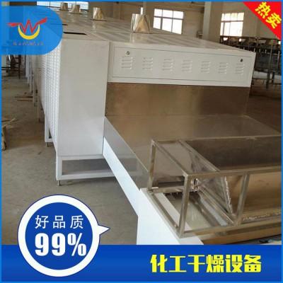 干燥机 **】万程  *化工干燥设备 * 微波精细化工烘干机