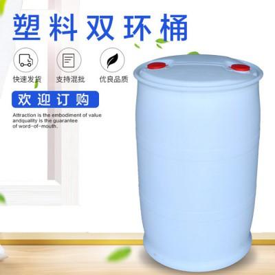 化工桶 中正  白色双环桶 塑料桶食品级化工桶 全新食品级材