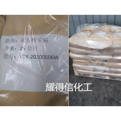 硫氰酸亚铜 1111-67-7