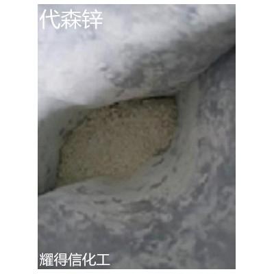 代森锌 zineb 12122-67-7