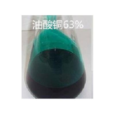 油酸铜63% 1120-44-1
