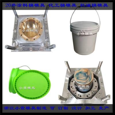 塑胶涂料桶模具注塑桶模具生产厂家
