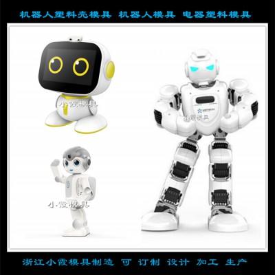 折叠服务机器人塑胶模具服务机器人塑胶模具