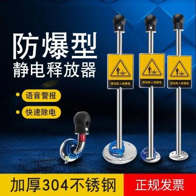 智能防爆人体静电释放器触摸式工业语音报警静电消除器