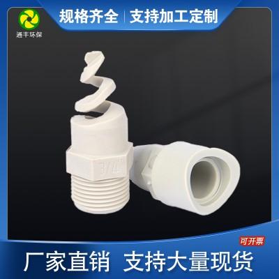 成都厂家供应 PP螺旋喷嘴 塑料喷头 烟尘废气处理喷淋塔配件