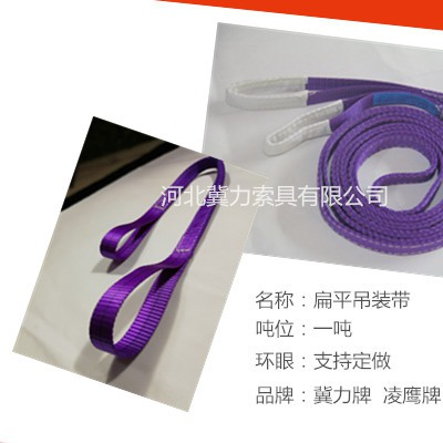 单层吊装带规格型号