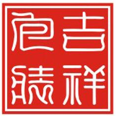 东莞市吉祥包装制品有限公司