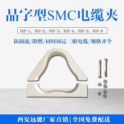 单芯半导电复合材料电缆夹具,玻璃钢电缆抱箍型号