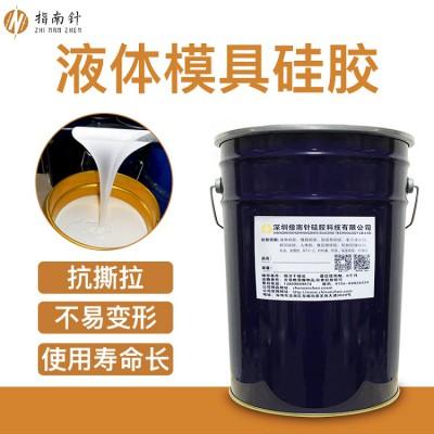 硅胶模具材料 缩合型模具硅胶工业级,免费送样
