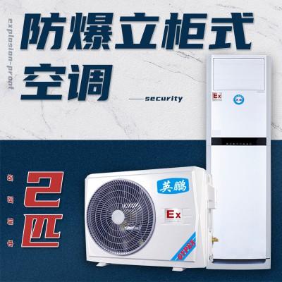 天津英鹏厂家供应 立柜式防爆空调2匹 化工厂 发电站