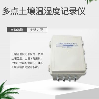 厂家直销多通道土壤温湿度记录仪