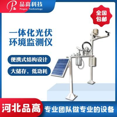 太阳能辐射光伏一体化气象站