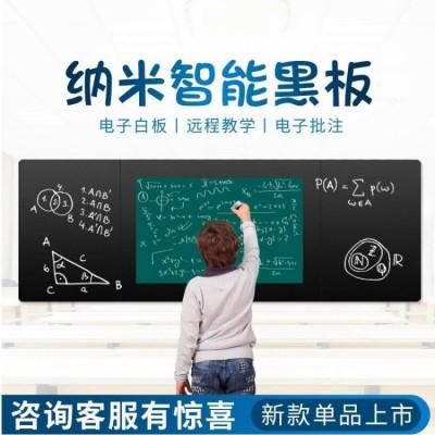 86寸纳米黑板 智慧黑板 电子白板 班班通教学一体机厂家直销