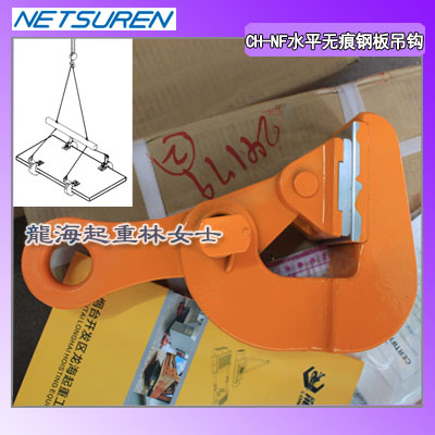 1吨CH-NF水平无痕钢板吊钩,不锈钢板吊装工具,日本进口