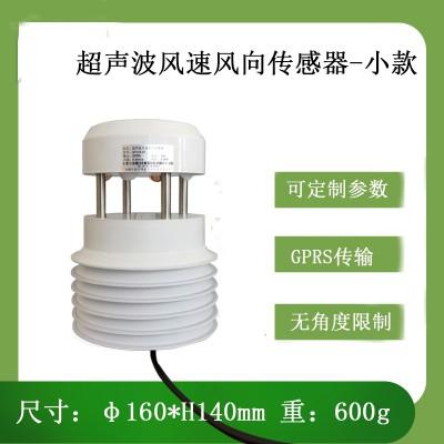 CG-23小型超声波风速风向传感器超声波风速风向仪