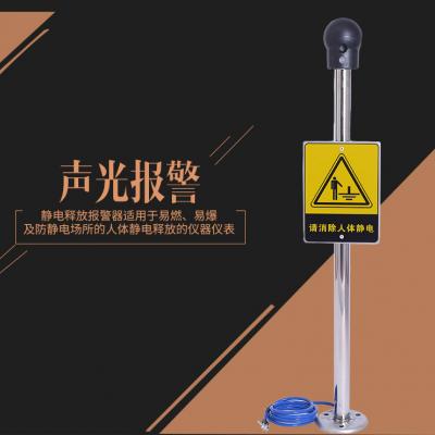 防爆人体静电消除器亚导体释放球语音声光报警器装置化工业防静电