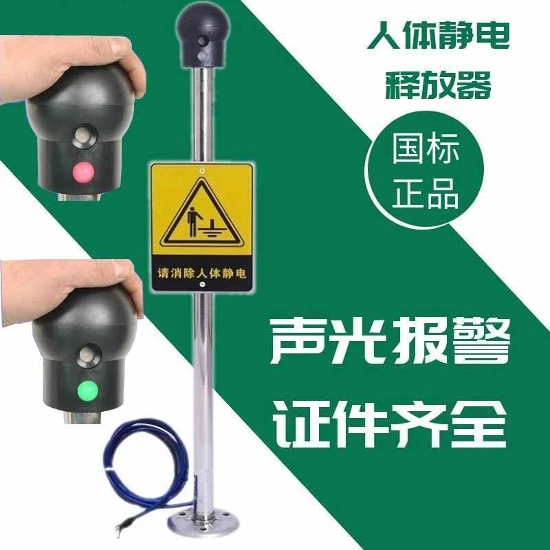 触摸式人体静电释放器消除器防爆静电释放球工业声光语音报警装置