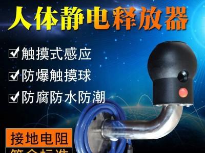 释放石油人体静电释放器加油站用品报警器接地消除器去除工业