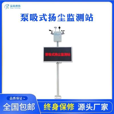 扬尘噪音监测系统 实时监测平台