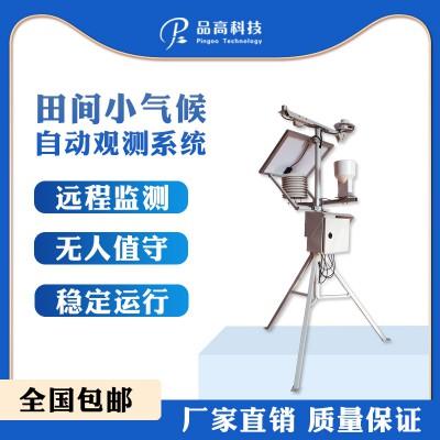 农业田间小气候自动观测仪