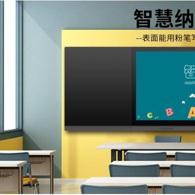75寸纳米黑板 电子白板 智慧黑板 班班通教学一体机厂家直销