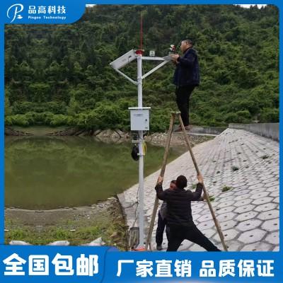 水位监测站 水位计 自动水位监测站