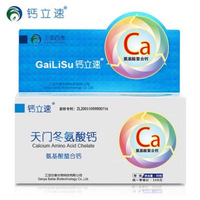 钙立速孕妇螯合钙中老年人天门冬氨酸钙儿童补钙纳米螯合钙盒装
