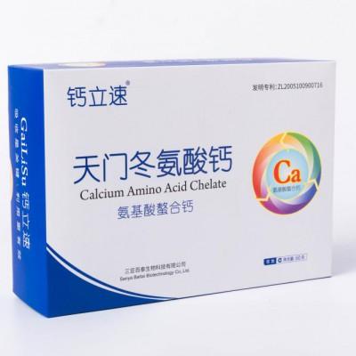 孕妇螯合钙天门冬氨酸钙 钙立速纳米螯合钙儿童补钙营养品