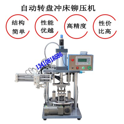 五金冲压机气缸铆压机转盘铆压机数控铆压机多工位旋转台深圳厂家