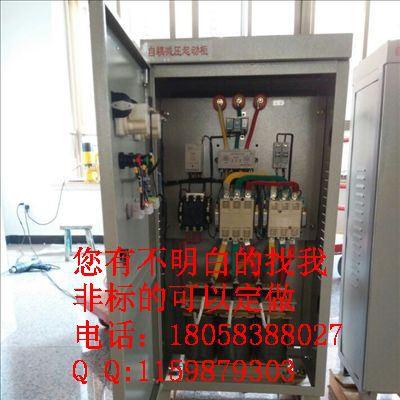 河南自耦减压起动柜XJ01-22KW自藕控制柜