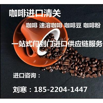 天津进口咖啡报关代理公司