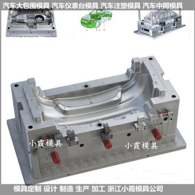 塑胶模具注塑保险杠模具供应商