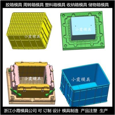 塑胶模具PP胶箱子模具PP冷冻箱模具加工