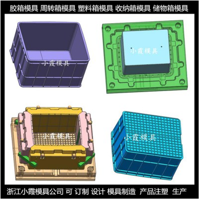 注塑模具2344加工工具箱子模具 整理箱子模具结构