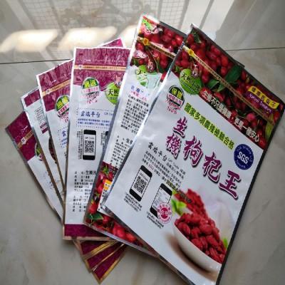 佛山枸杞包装袋生产厂家 葡萄干袋 自封自立袋