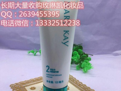 伊春市及全国上门收购玫琳凯化妆品诚挚回收玫琳凯产品